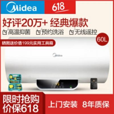 美的(Midea)60升预约洗浴 无线遥控 电热水器 F60-15WB5(Y)