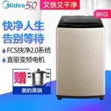美的 Midea 8公斤变频全自动波轮洗衣机 一键快净洗衣更加省时 缓冲式门盖 MB80V50DQCG
