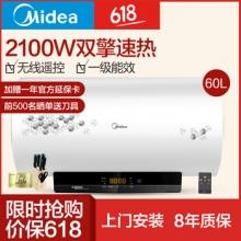美的(Midea)60升双管速热 无线遥控 一级能效电热水器 F6021-A2(HEY)