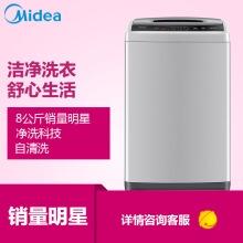 美的 Midea 8公斤全自动波轮洗衣机 智能童锁 水位随心调节 MB80V31