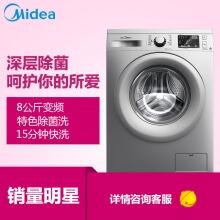 美的(Midea)8公斤银色变频滚筒洗衣机 1400转高转速 特色除菌洗 MG80V50DS5