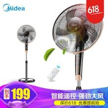 美的(Midea) FS40-13GR 大风量电风扇/落地扇/智能家用电风扇/遥控风扇电扇